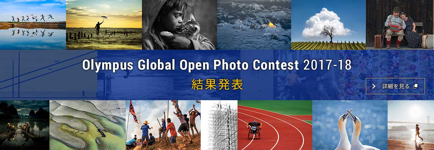 Olympus Global Open Photo Contest 2017-18 結果発表(新規タブで開きます)