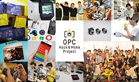 (1)「OPC Hack & Make Project」