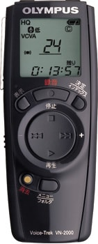 Voice-Trek VN-2000